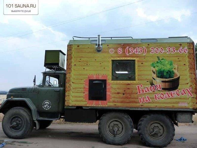 Воронеж попариться на природе колесах