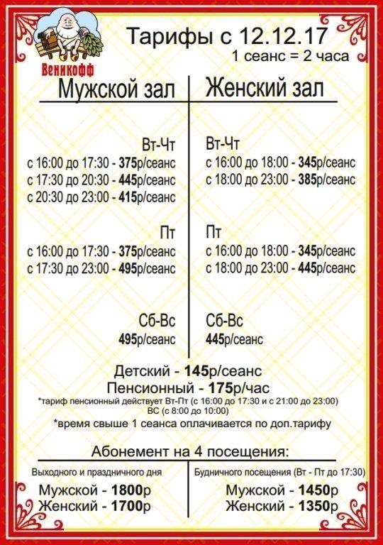 Веникофф. Кострома. Цены
